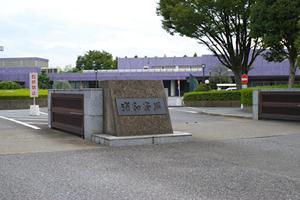浦和斎場 入り口